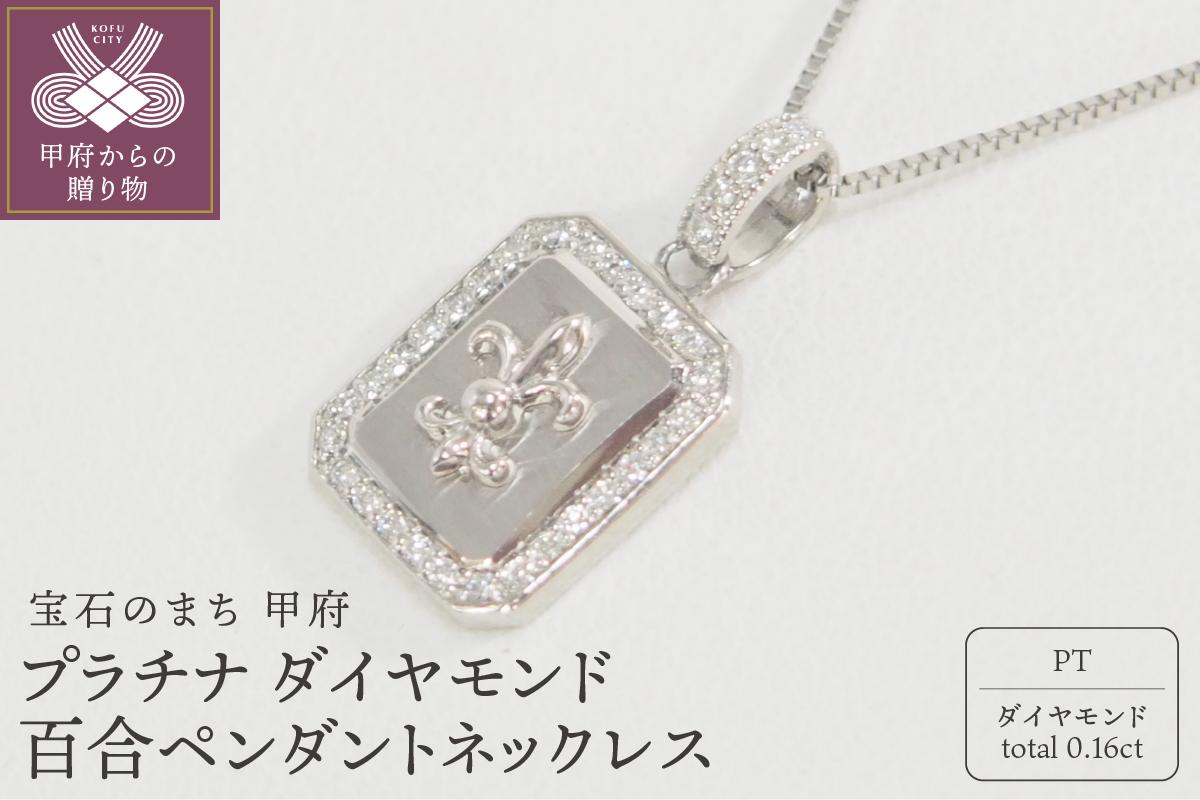 プラチナ ダイヤモンド(百合) ペンダントネックレス[HH018178]
