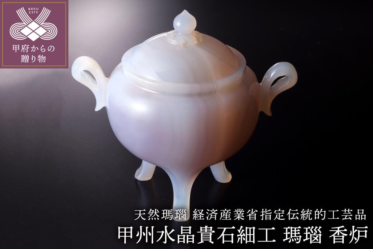 天然瑪瑙 経済産業省指定伝統的工芸品 「甲州水晶貴石細工」瑪瑙 香炉