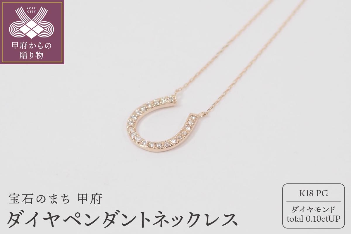 K18ピンクゴールドダイヤモンド ペンダントネックレス【HH-018609】