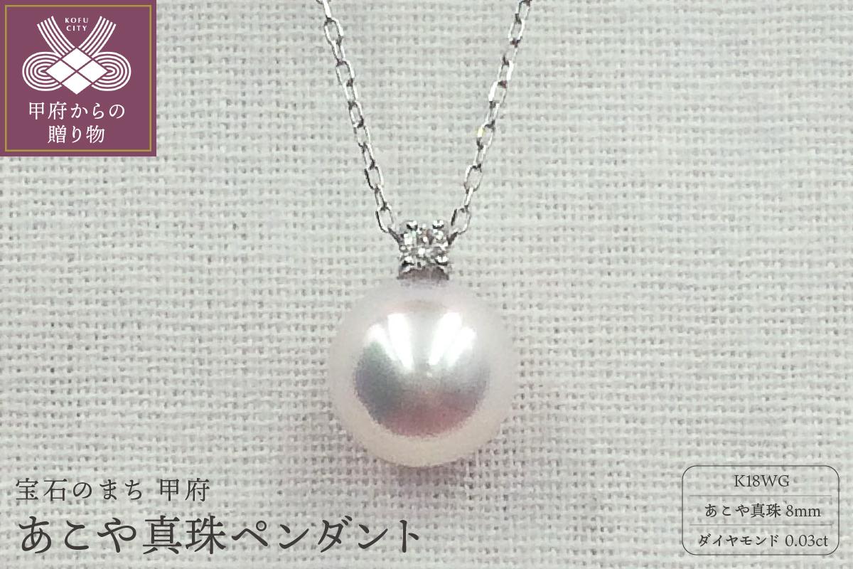 K18 あこや真珠8mm ペンダント【K18ホワイトゴールド】
