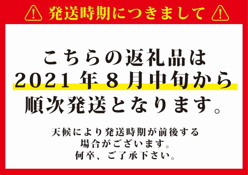 【先行予約・数量限定】特選 シャインマスカット約2kg(3~5房)【2021年8月中旬以降発送】