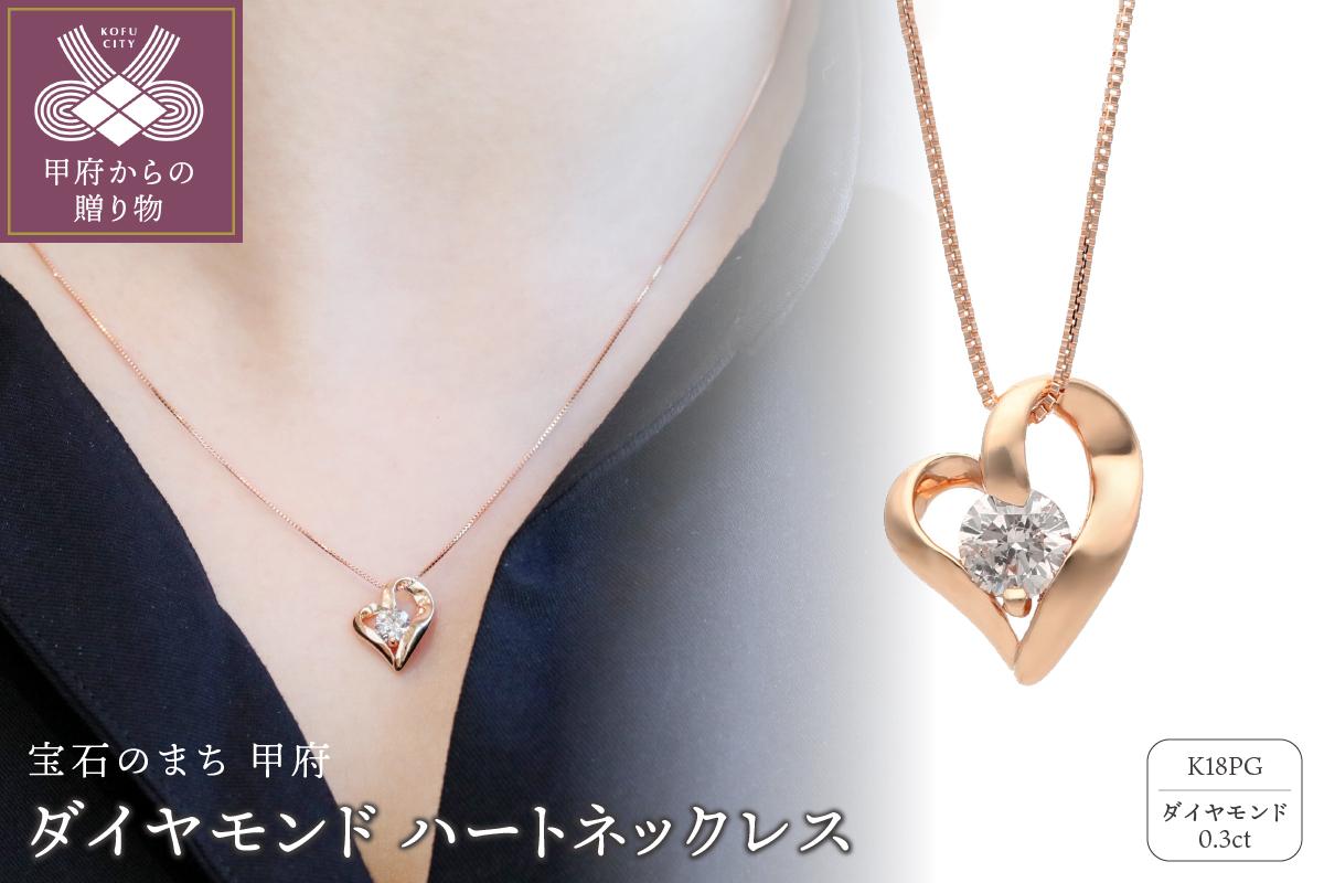 K18ピンクゴールド ダイヤモンド ハートネックレス(0.3ct)60-8951