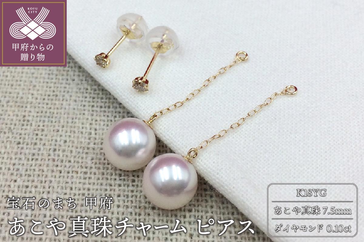 K18 あこや真珠7.5mmチャーム ピアス