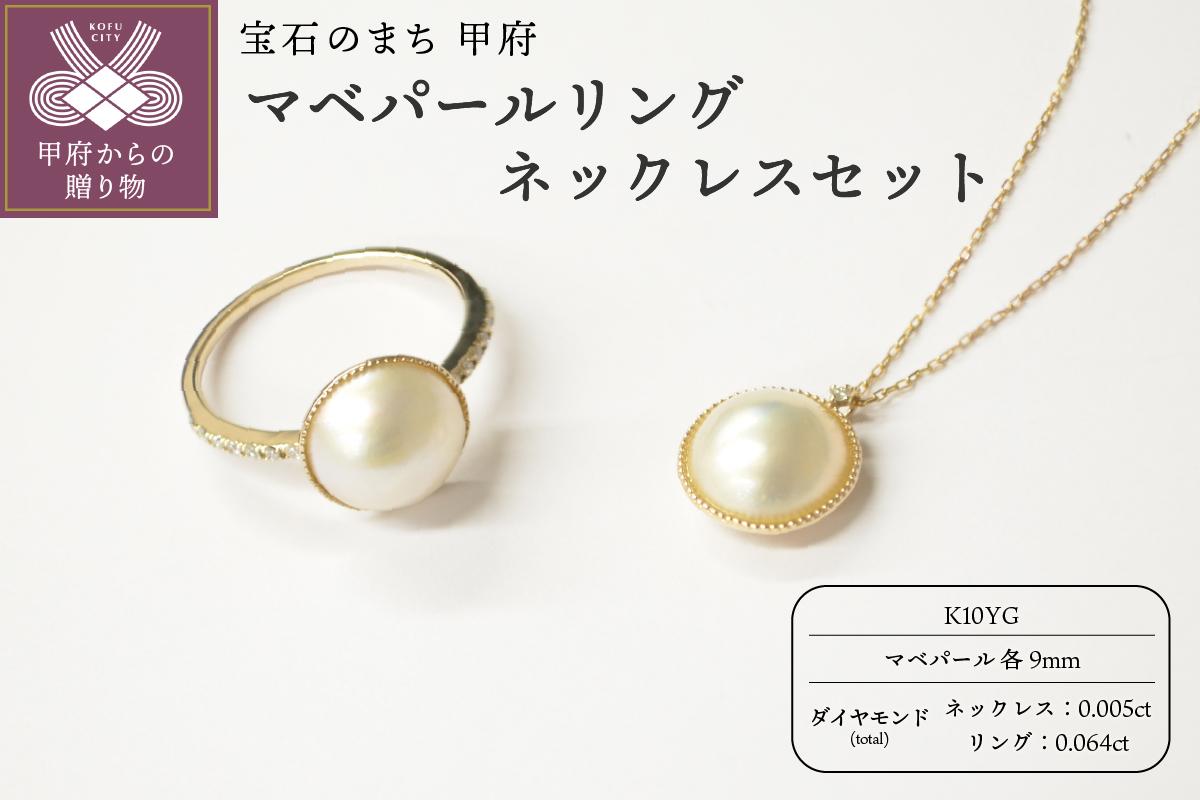 K10YG マベパールリングネックレスセット