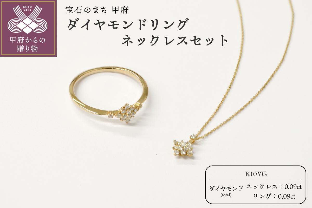 K10YG ダイヤモンドリングネックレスセット