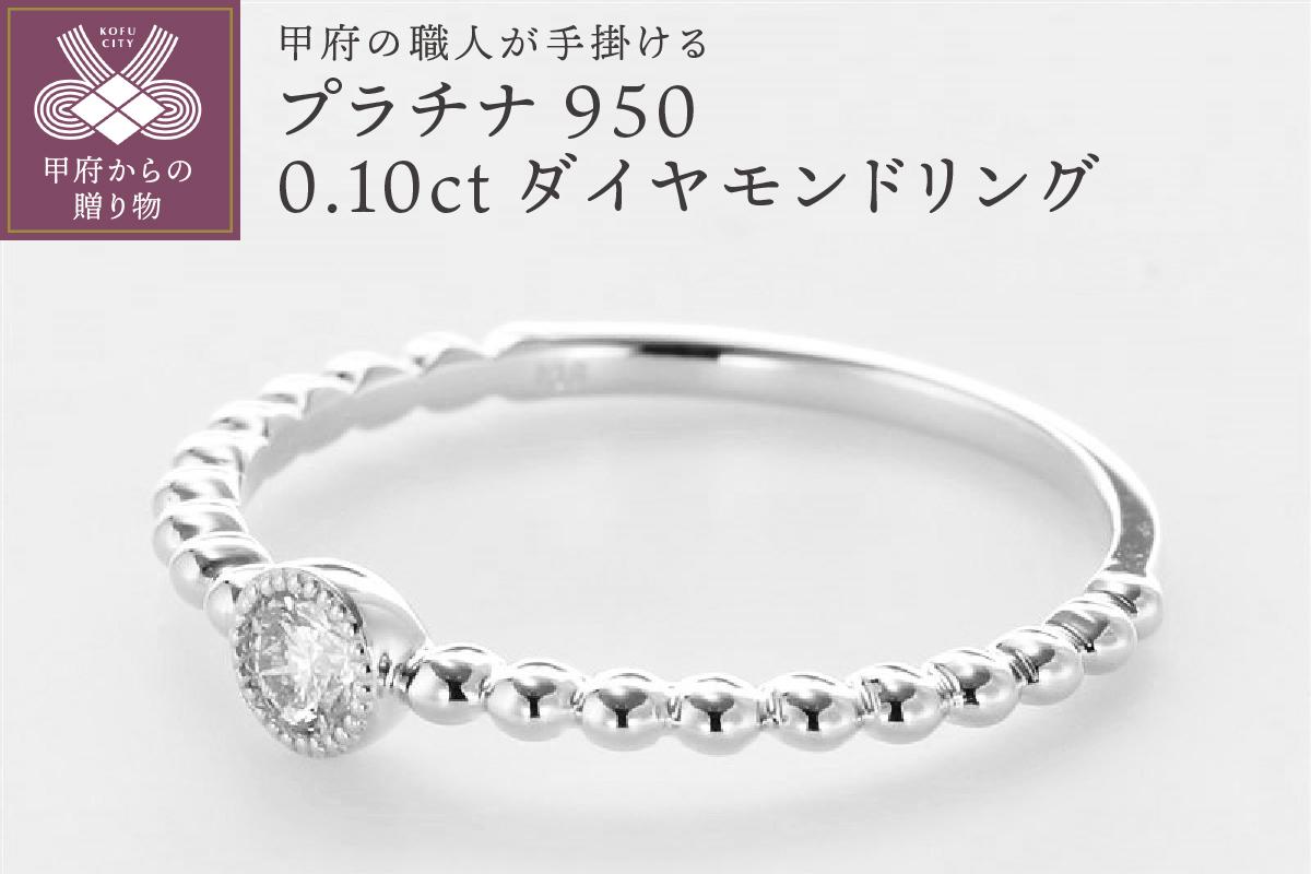 甲府の職人が手掛けるダイヤモンド リング プラチナ【TBR-1Pt】