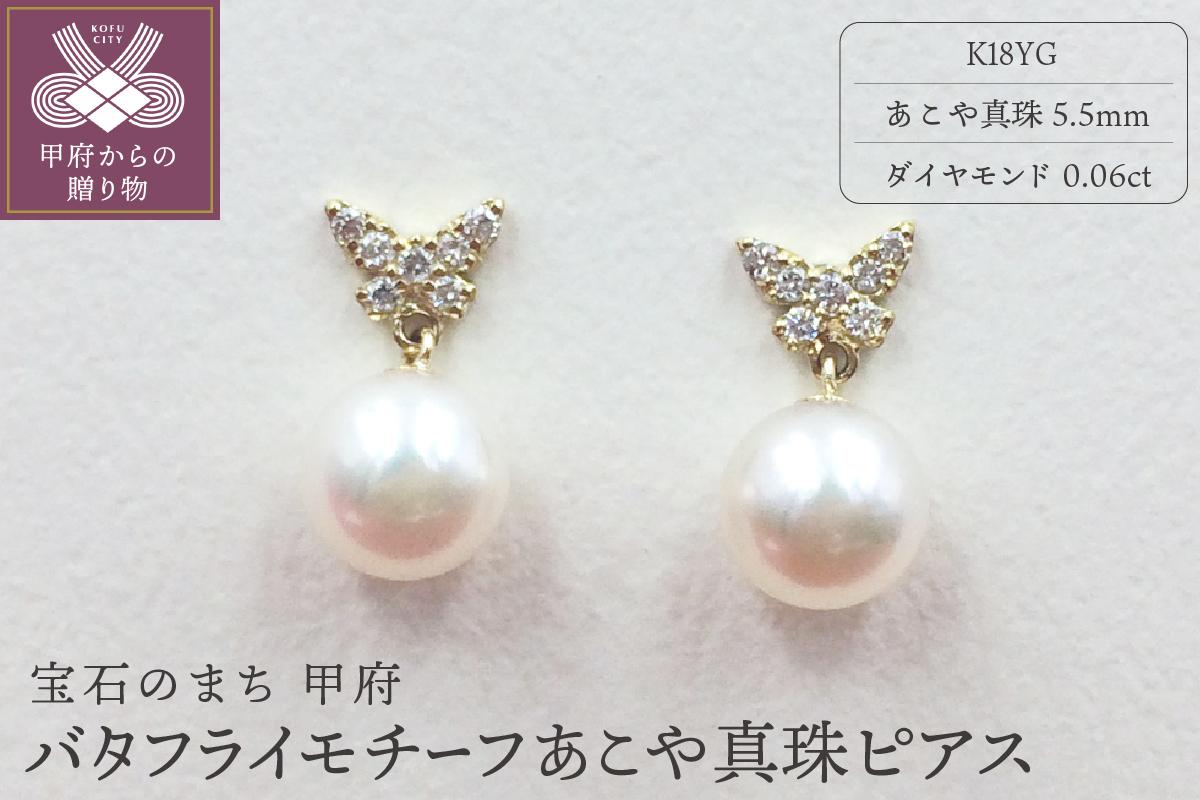 K18 バタフライモチーフあこや真珠5.5mmピアス【K18イエローゴールド】