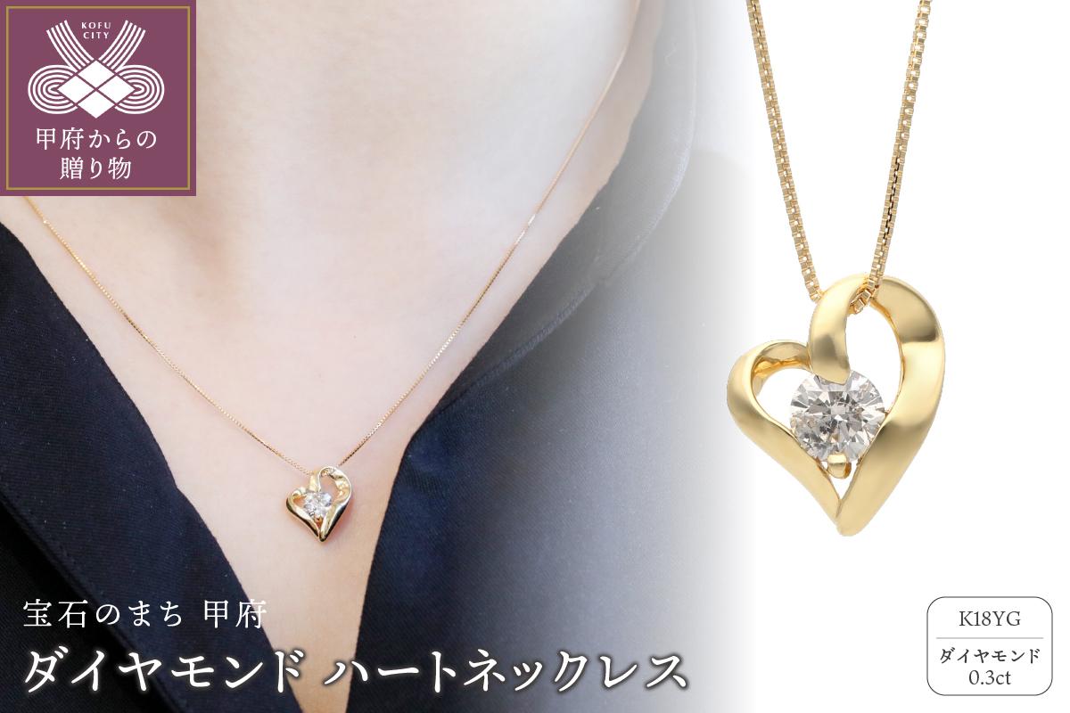 K18イエローゴールド ダイヤモンド ハートネックレス(0.3ct)60-8950