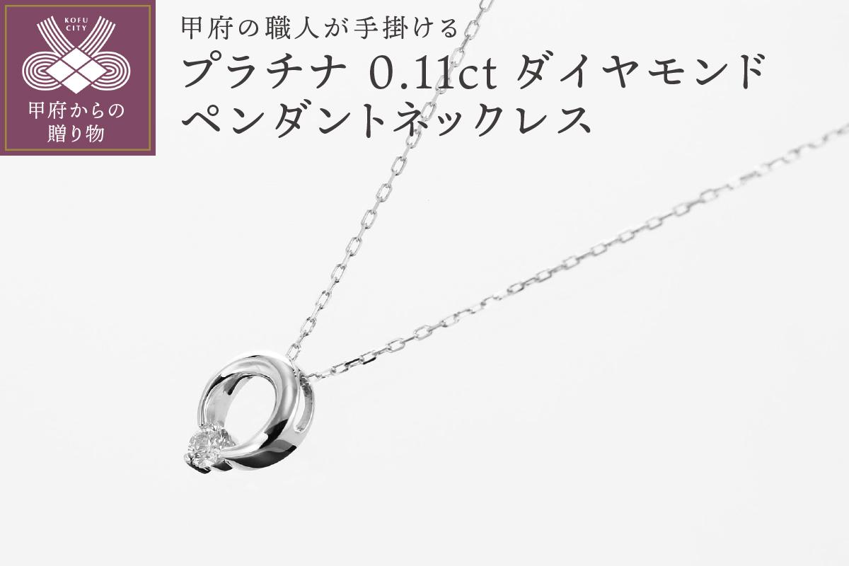 甲府の職人が手掛けるダイヤモンドペンダントネックレス プラチナ【TBP-10Pt】
