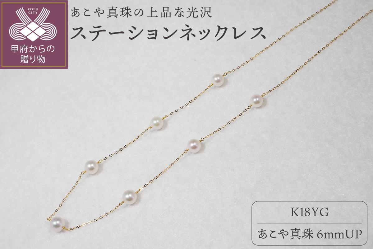 K18 あこや真珠ステーションネックレス (全長45cm)