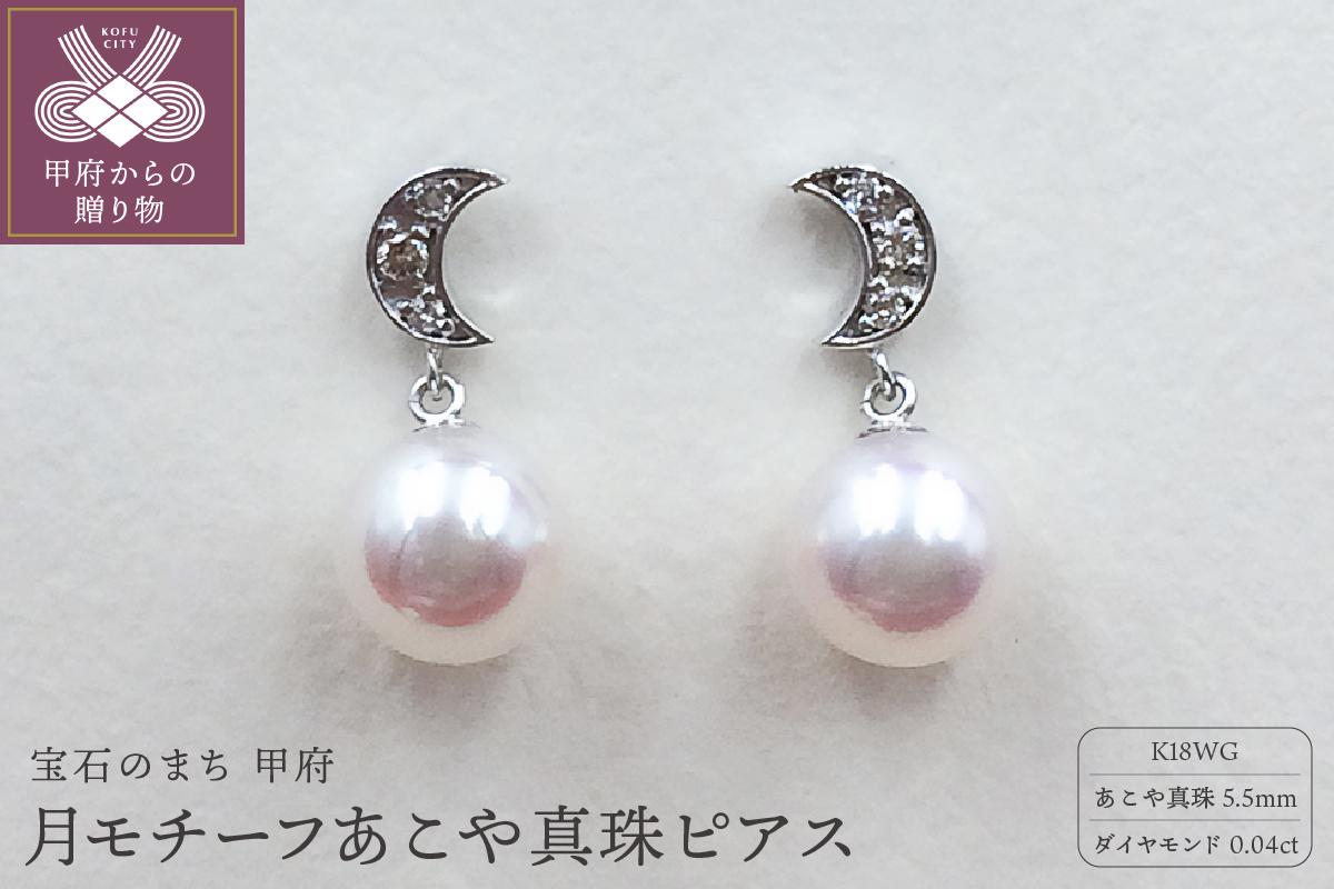 K18 月モチーフあこや真珠5.5mm ピアス【K18ホワイトゴールド】
