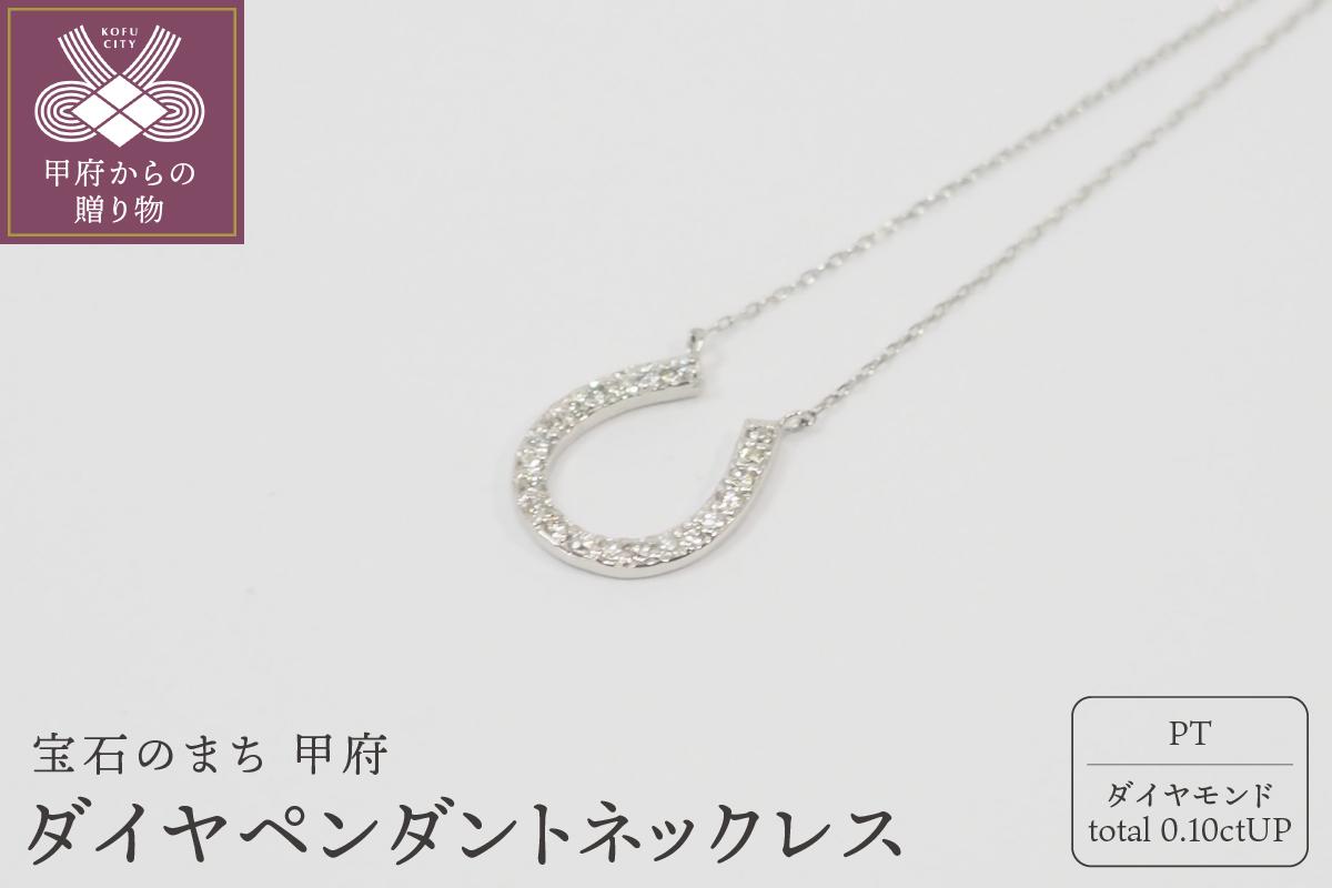 プラチナ ダイヤモンド ペンダントネックレス HH-018608