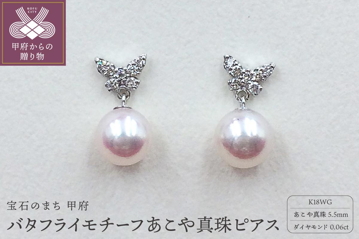 K18 バタフライモチーフあこや真珠5.5mmピアス【K18ホワイトゴールド】