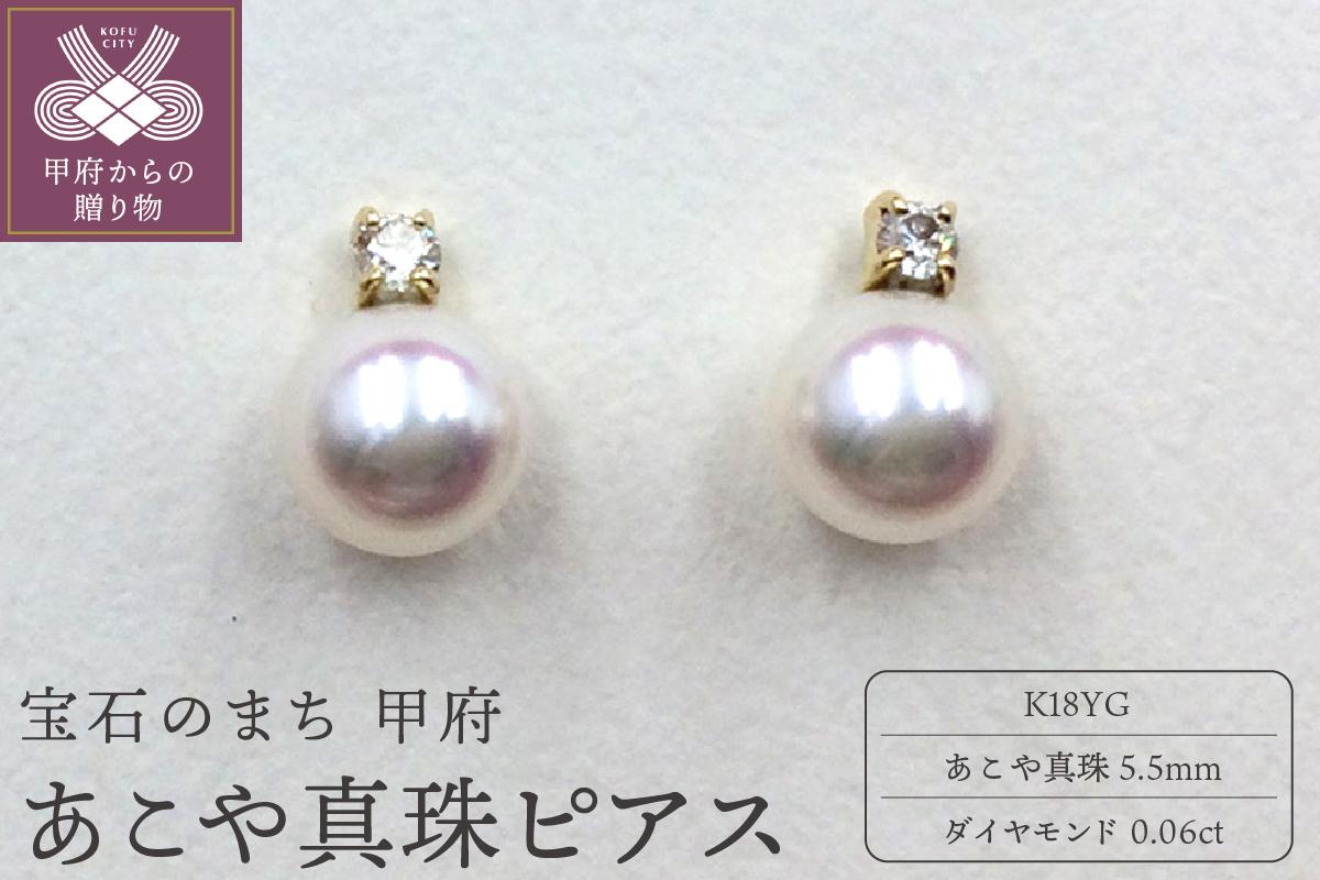 K18 あこや真珠5.5mm ピアス【K18イエローゴールド】