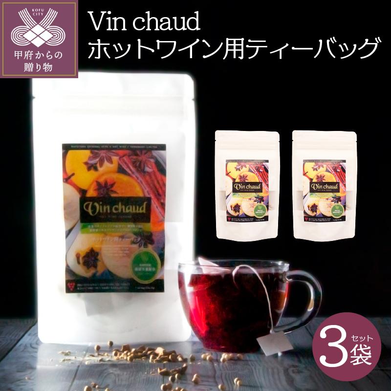 Vin chaud ホットワイン用ティーバッグ3袋セット