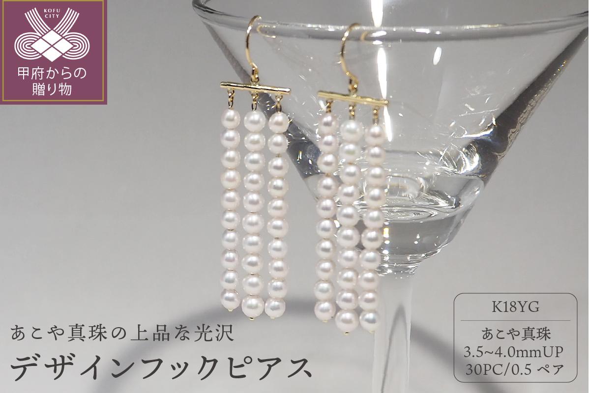 あこや真珠デザインフックピアス