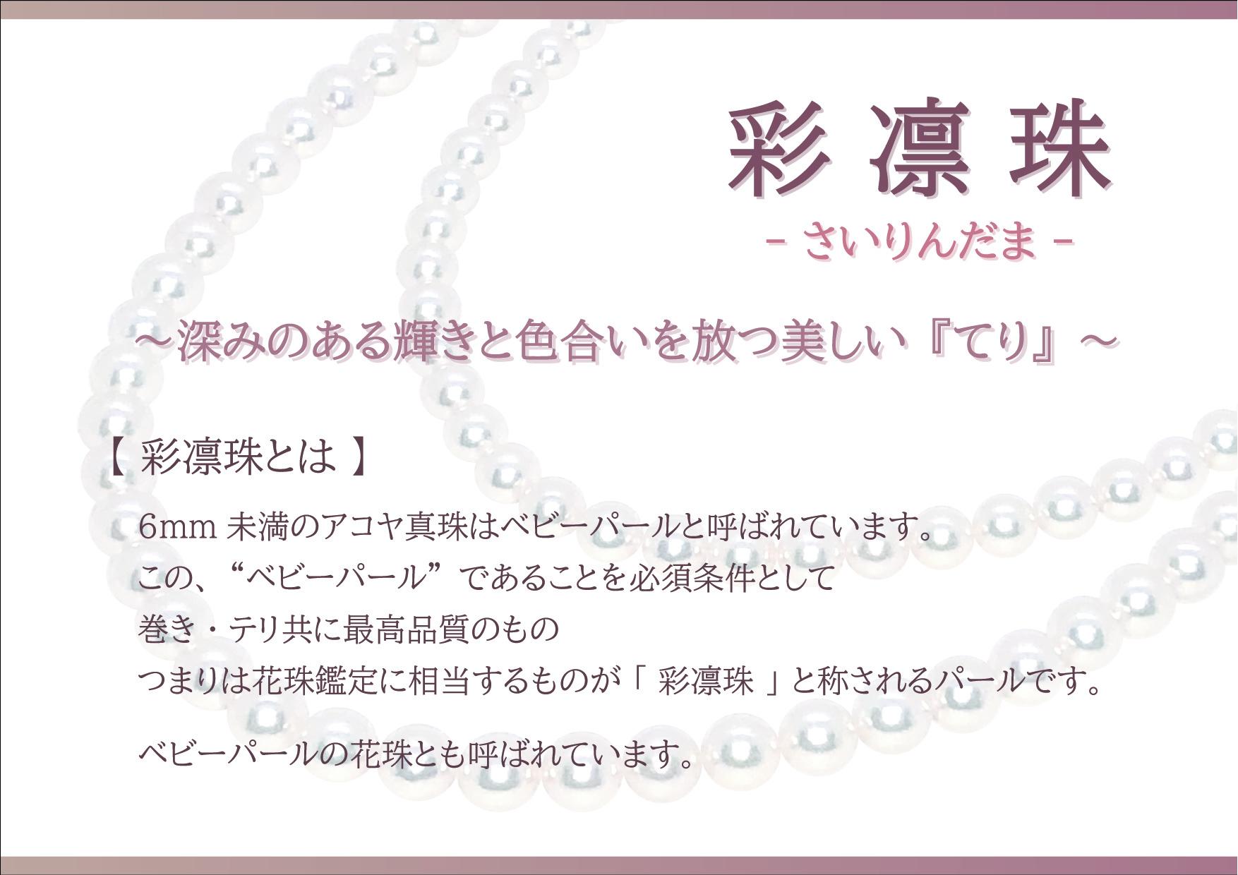 アコヤ真珠ネックレス 5.5-6mm(オーロラ彩凛珠鑑別書付き)