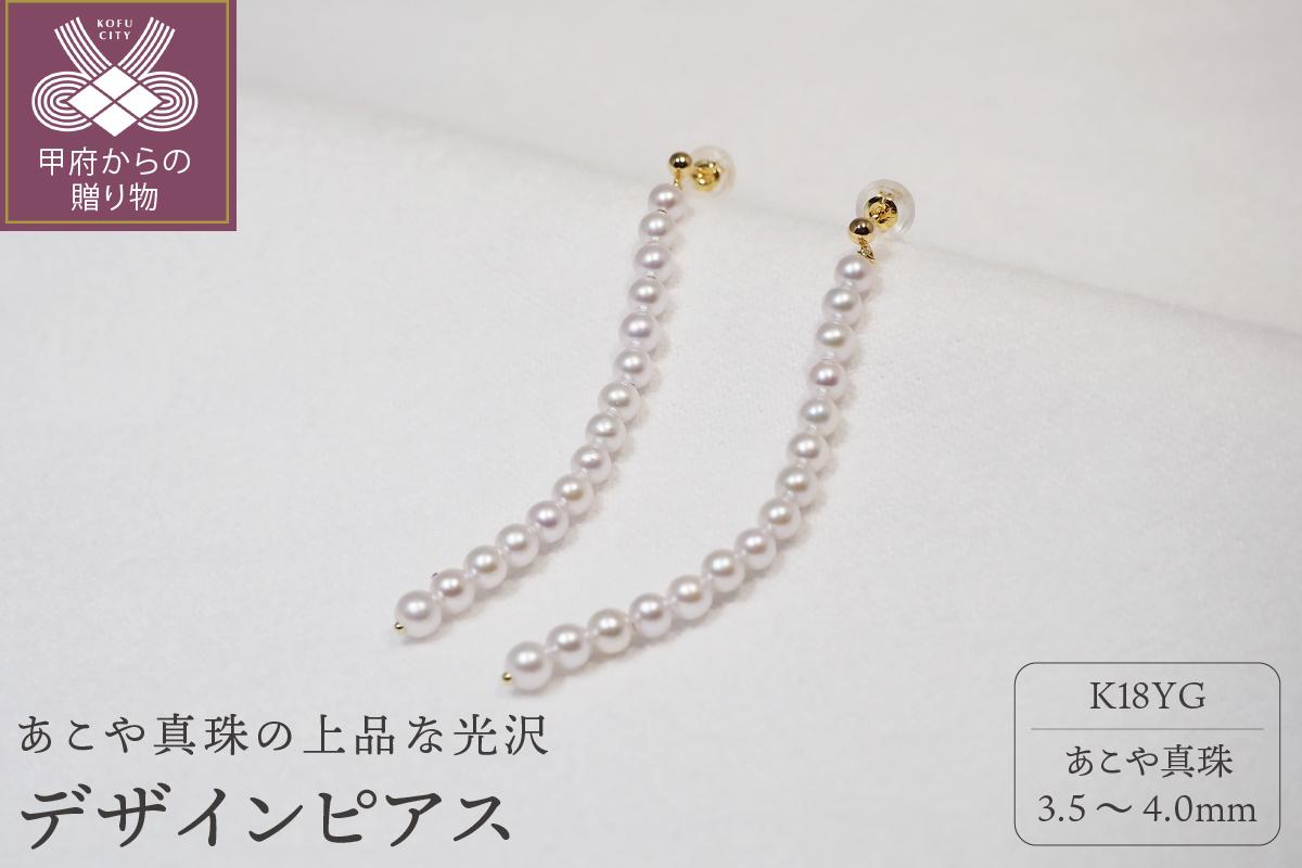 K18 あこや真珠デザインピアス