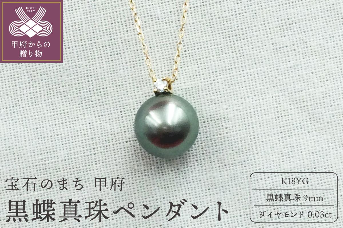 K18 黒蝶真珠9mm ペンダント【K18イエローゴールド】