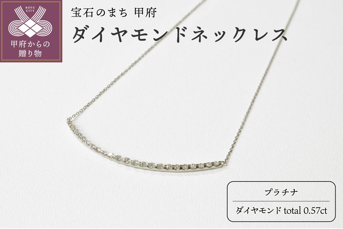 PT950 ダイヤモンドネックレス