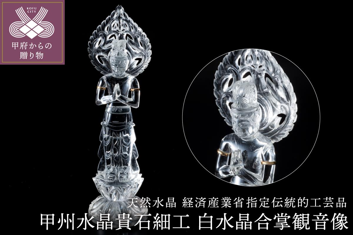 天然水晶 経済産業省指定伝統的工芸品 「甲州水晶貴石細工」白水晶合掌観音像