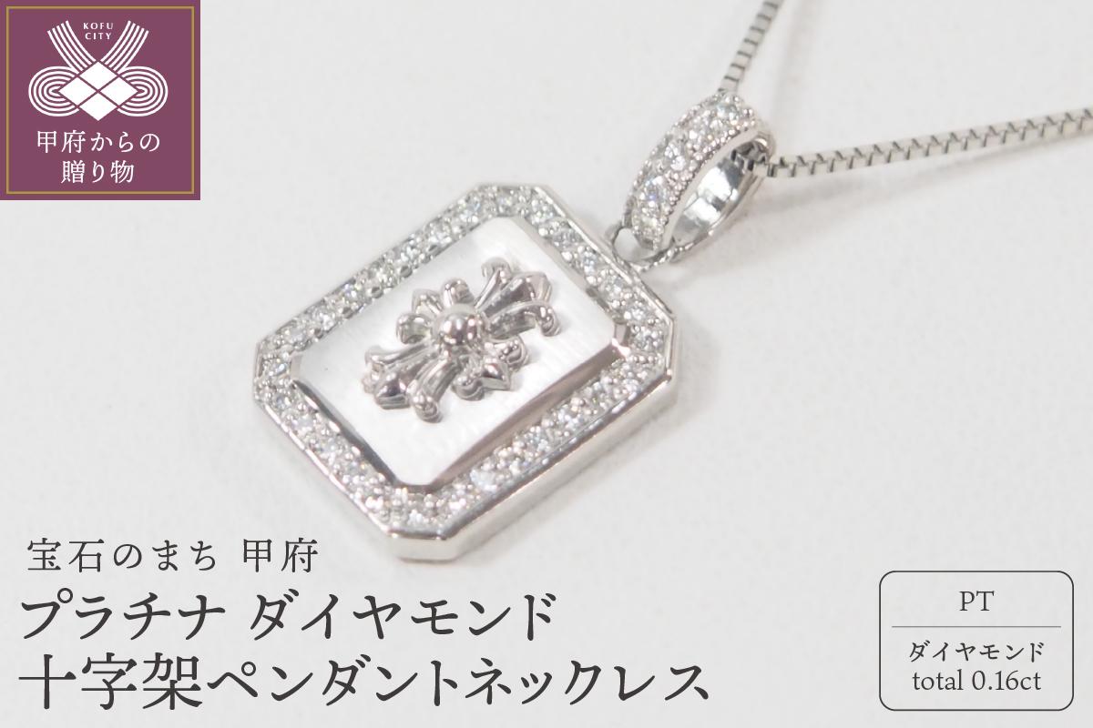 プラチナダイヤモンド(十字架) ペンダントネックレス[HH018179]