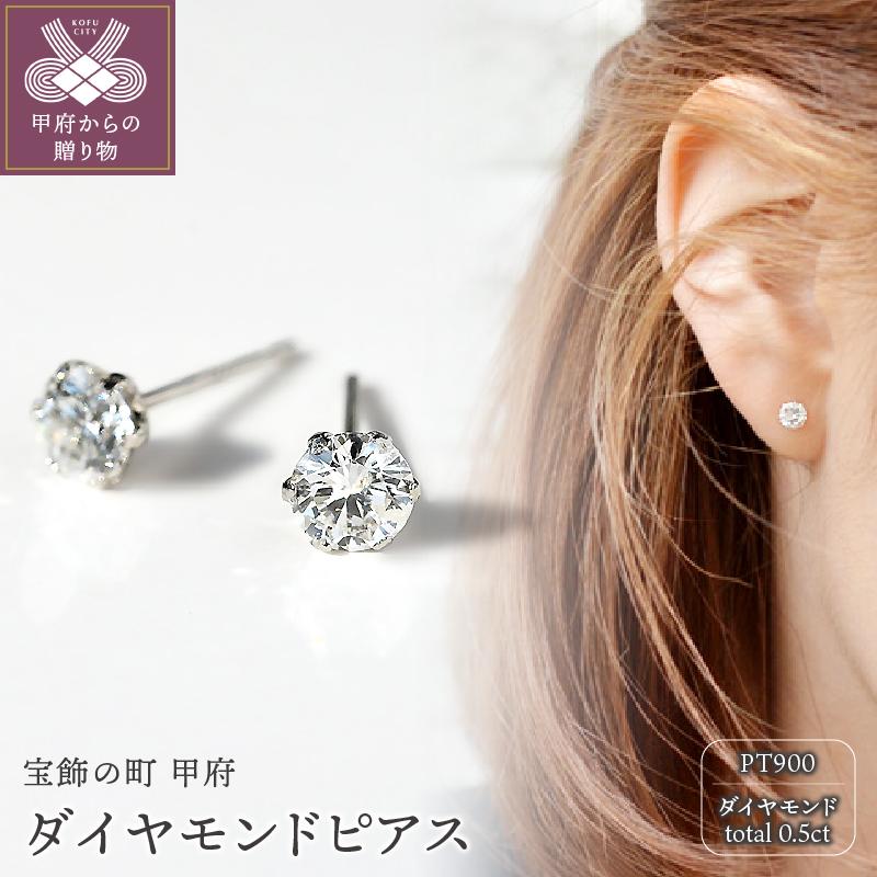 プラチナ900 ダイヤモンドピアス(Dカラー・0.5ct)K027904-H