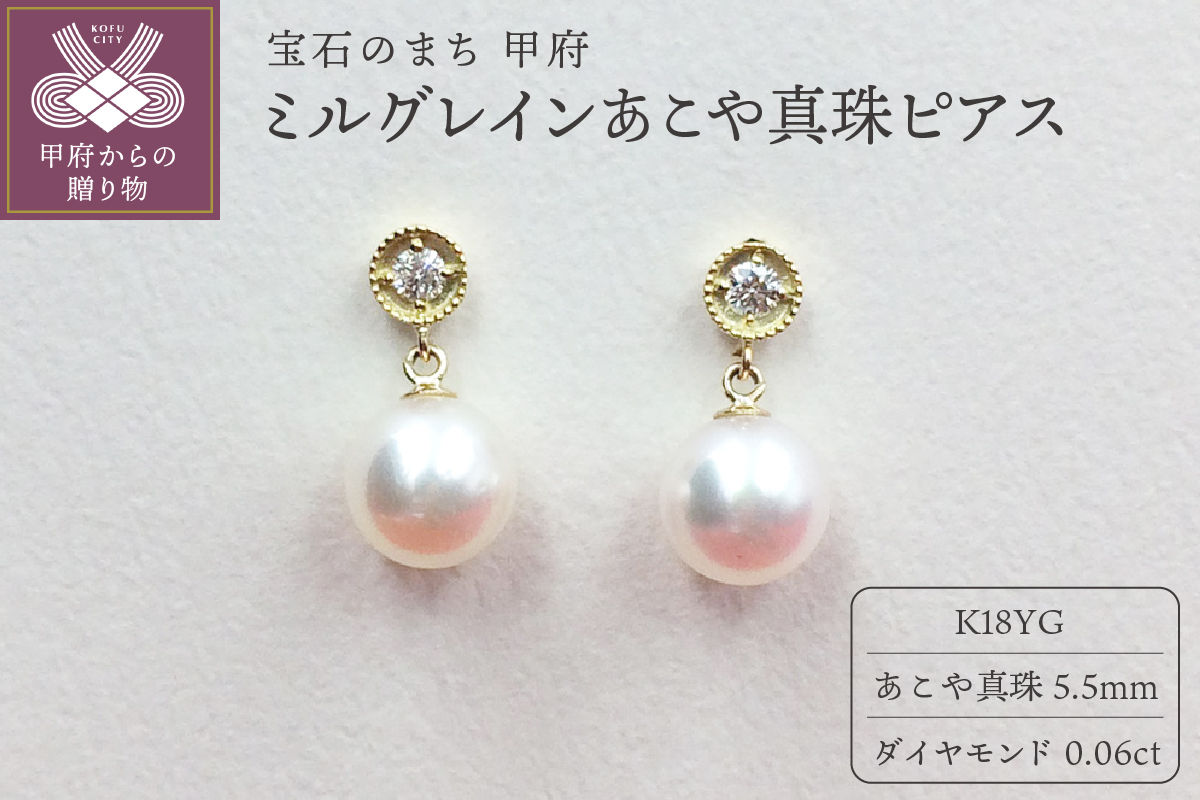 K18 ミルグレインあこや真珠5.5mm ピアス【K18イエローゴールド】