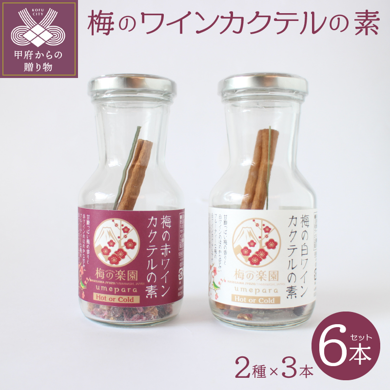 梅のワインカクテルの素6本セット
