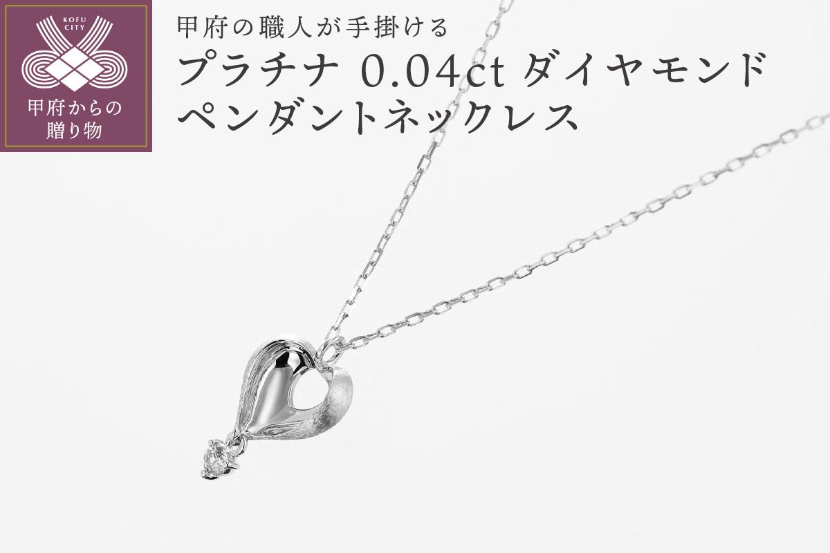 甲府の職人が手掛けるダイヤモンドペンダントネックレス プラチナ【TBP-6】