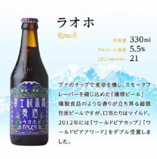 【富士河口湖地ビール】富士桜高原麦酒(ラオホ8本セット)