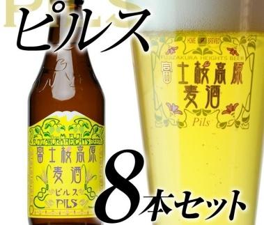 【富士河口湖地ビール】富士桜高原麦酒(ピルス8本セット)