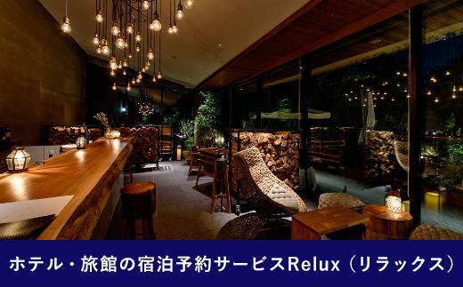 Relux旅行クーポンで富士河口湖町内の宿に泊まろう!(30万円相当を寄附より1か月後に発行)