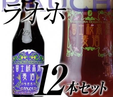 【富士河口湖地ビール】富士桜高原麦酒(ラオホ12本セット)