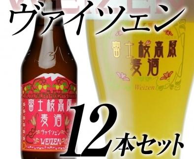【富士河口湖地ビール】富士桜高原麦酒(ヴァイツェン12本セット)