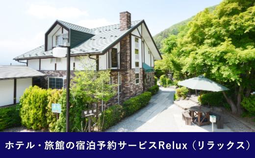 Relux旅行クーポンで富士河口湖町内の宿に泊まろう!(1万5千円相当を寄附より1か月後に発行)
