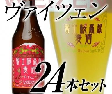 【富士河口湖地ビール】富士桜高原麦酒(ヴァイツェン24本セット)