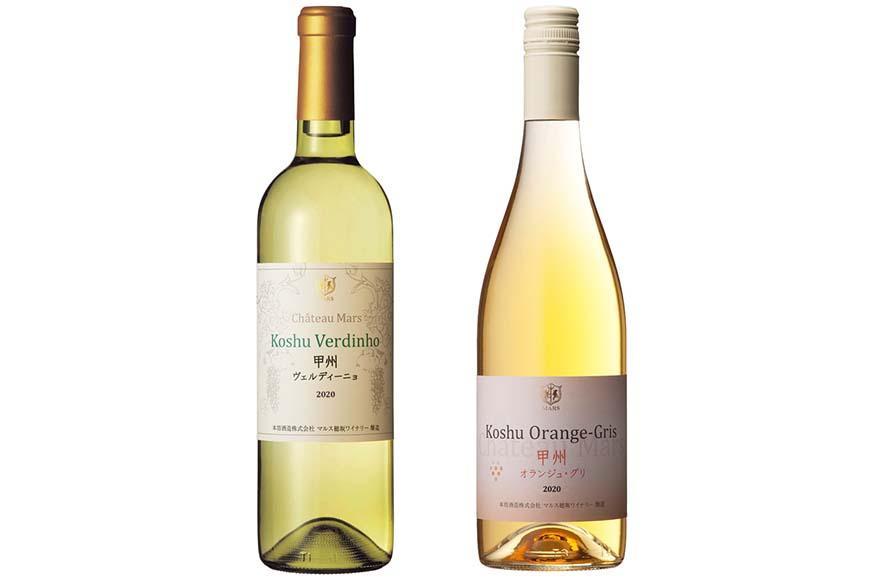 「甲州オランジュ・グリ」「甲州ヴェルディ―ニョ」白ワイン2本セット