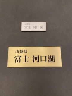 河口湖ステラシアター お名前刻印プレート設置(真鍮製)+ステラ会員(一般会員)【音楽文化支援企画】