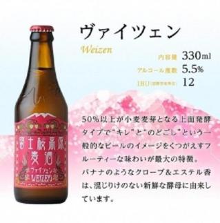 【定期便/富士河口湖地ビール】富士桜高原麦酒(ヴァイツェン12本)×6ヶ月