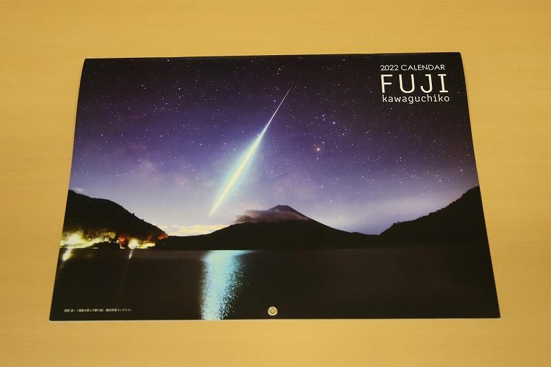 【富士河口湖町オリジナル】富士山カレンダー2022年版 1部