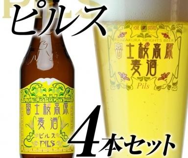 【富士河口湖地ビール】富士桜高原麦酒(ピルス4本セット)