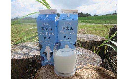富士山プレミアム牛乳1リットルパック(4本セット×1回)