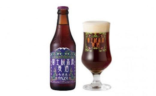 【富士河口湖地ビール】富士桜高原麦酒(ラオホ24本セット)