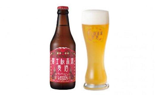 【富士河口湖地ビール】富士桜高原麦酒(ヴァイツェン・ラオホ各2本 4本セット)
