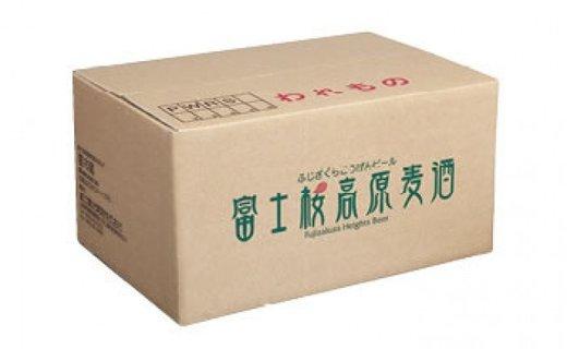【富士河口湖地ビール】富士桜高原麦酒(ピルス24本セット)