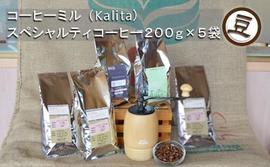【豆】三澤珈琲 スペシャルティコーヒーとコーヒーミルのセットD