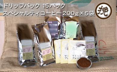 【挽き】三澤珈琲 スペシャルティコーヒーセットC