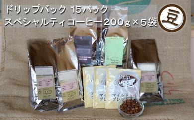 【豆】三澤珈琲 スペシャルティコーヒーセットC