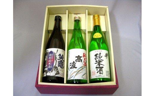 塩尻3蔵 純米酒飲み比べセット